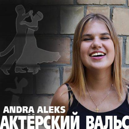 Andra Aleks - Актерский вальс