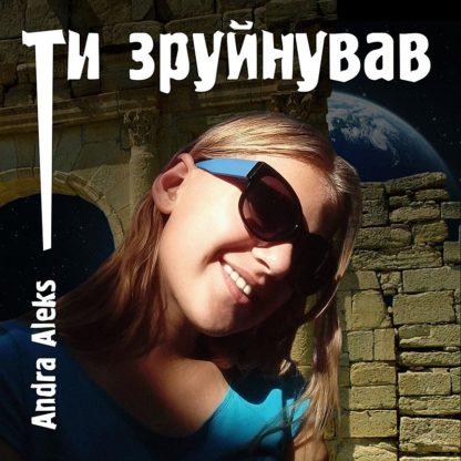 Andra Aleks - Ти зруйнував