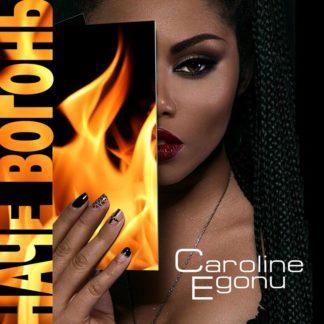 Caroline Egonu - Наче вогонь