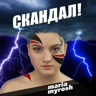 Maria Myrosh - Scandal