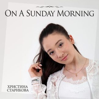 Христина Старикова - On a sunday morning
