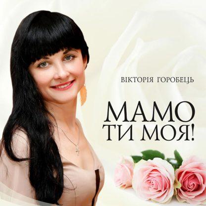 Вікторія Горобець - Мамо ти моя!
