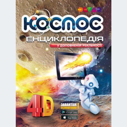 Енциклопедія космосу з доповненою реальністю